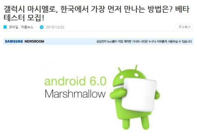 Samsung busca beta testers para probar Android 6.0 Marshmallow en los Galaxy S6 y Galaxy S6 Edge